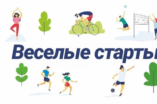 Кадетский сквер приглашает всех молодых и активных людей города Чебоксары принять участие в «Веселых стартах»