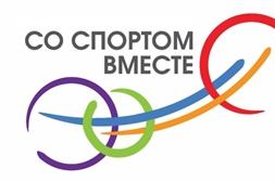 Афиша спортивных мероприятий 09.12.2019 - 15.12.2019