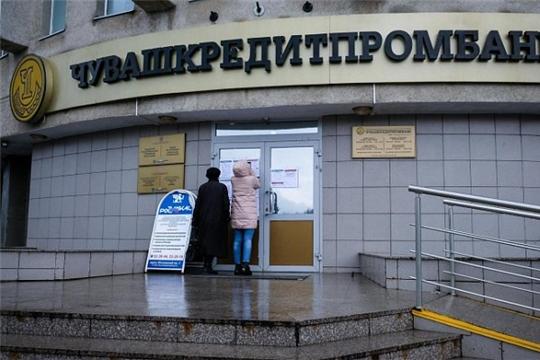 Вниманию получателей пенсиив Чувашкредитпромбанке!
