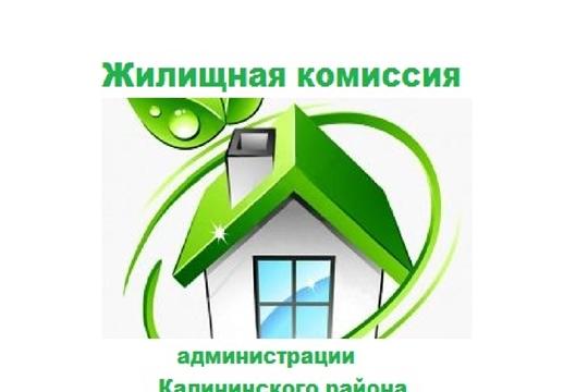 Итоги очередной районной жилищной комиссии