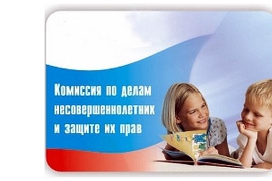 В Калининском районе проведено заседание комиссии по делам несовершеннолетних