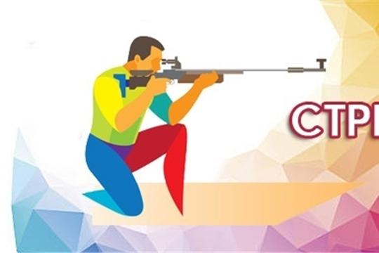 В столице Чувашии стартует первенство по стрельбе из пневматической винтовки, посвященное Всероссийскому дню Призывника