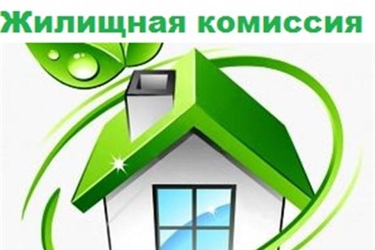 Калининский район: проведена очередная районная жилищная комиссия
