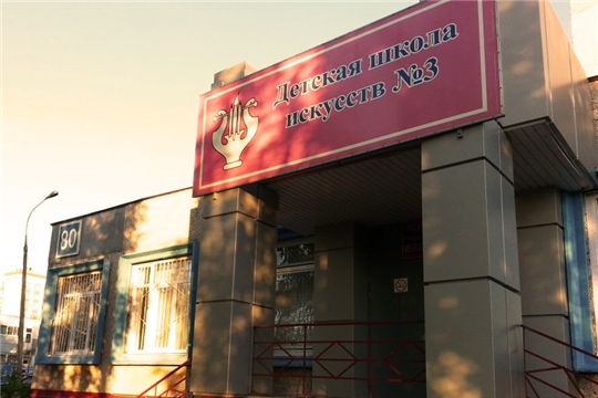В юбилейный для столицы год Чебоксарской детской школе искусств №3 – 30 лет!