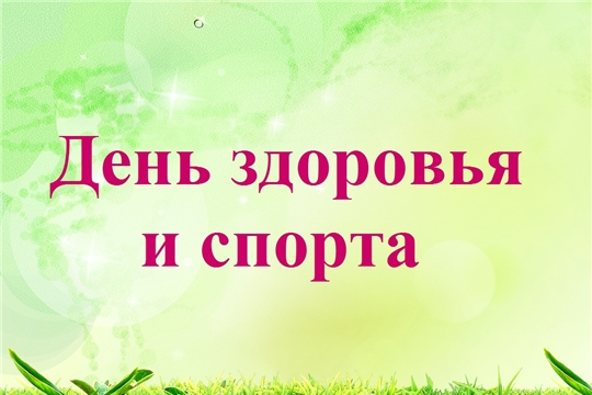 В субботу в Чебоксарах пройдёт очередной День здоровья и спорта