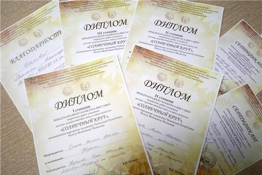 Ученики Чебоксарской художественной школы стали победителями Международного конкурса «Солнечный круг»