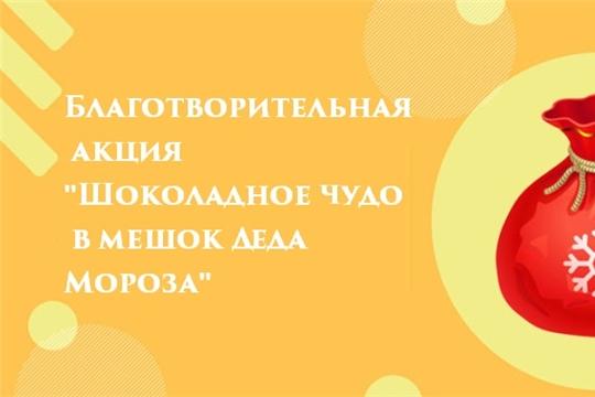 В Калининском районе проходит акция «Шоколадное чудо в мешок Деда Мороза»
