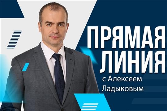 Прямую линию с онлайн-трансляцией Алексей Ладыков проведет 5 декабря