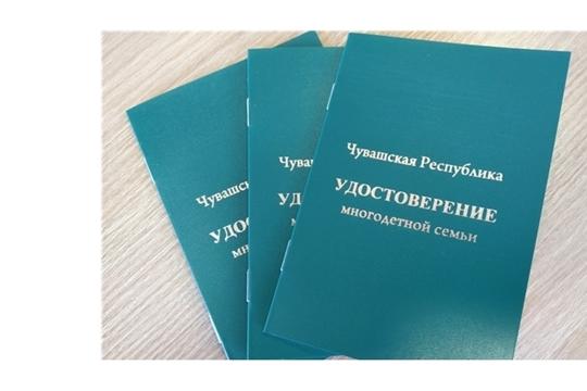 700семей Калининского района получили удостоверения многодетной семьи