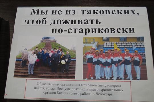 В Калининском районе подводят итоги конкурса «Ветераны в строю»