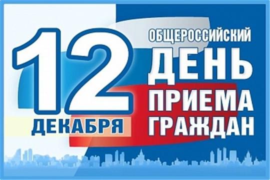 12 декабря в Калининском районе г. Чебоксары пройдет Общероссийский день приема граждан