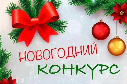 В Калининском районе проходит конкурс на лучшее новогоднее оформление окон и подъездов «Сказка входит в каждый дом»