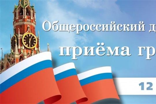 Единый день приема граждан в Управлении ПФР в городе Чебоксары