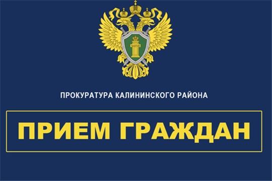12 декабря в прокуратуре Калининского районе города Чебоксары пройдет Общероссийский день приема граждан