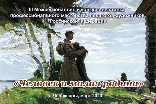 В год 100-летия Чувашской автономии в Чебоксарах пройдет III Межрегиональный конкурс-выставка педагогов-художников России