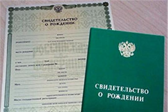 Заявление на государственную регистрацию рождения ребёнка в отдел ЗАГС Калининского района можно подать через Интернет