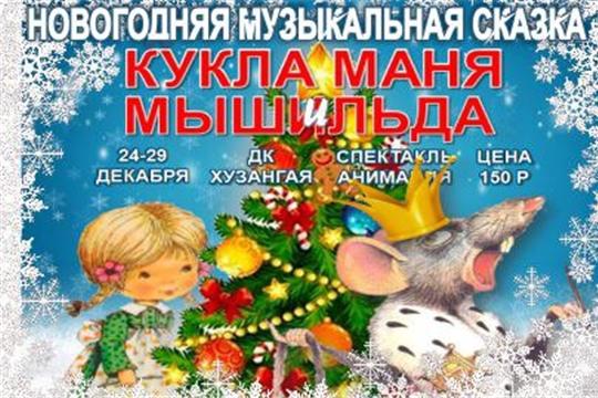 Новогодний спектакль «Кукла Маня и Мышильда» по многочисленным просьбам вновь состоится8 января 2020 года