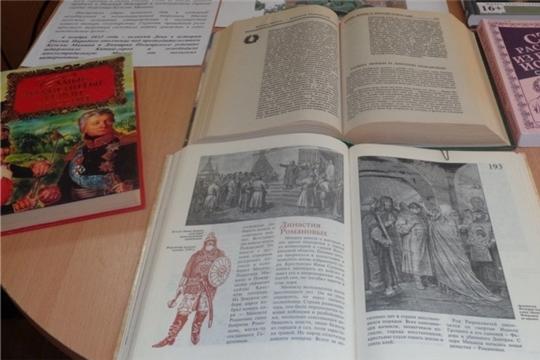 Час истории «Славный день в истории России»