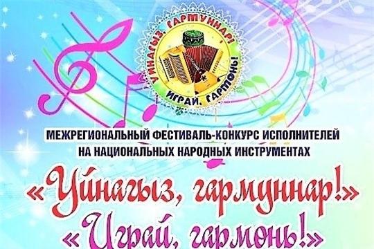 В Комсомольском районе 17 декабря пройдет III Межрегиональный конкурс «Уйнагыз, гармуннар!» («Играй, гармонь!»)