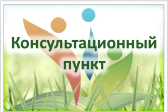 Консультационный пункт для потребителей филиала ФБУЗ