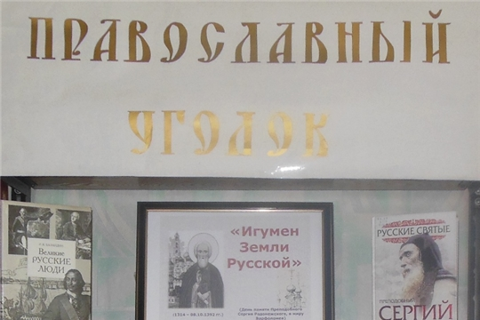 О преподобном Сергии Радонежском выставка в межпоселенческой библиотеке