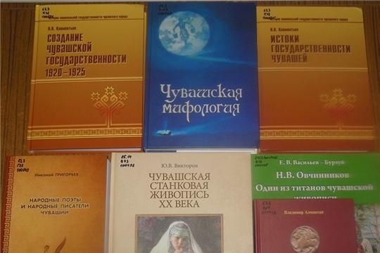 Новинки книг в читальном зале межпоселенческой библиотеки