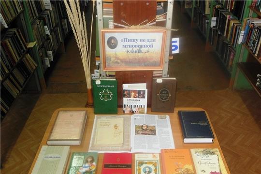 Выставка-персоналия «Пишу не для мгновенной славы…» в межпоселенческой библиотеке