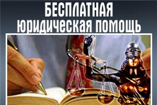 Состоится день приема граждан по оказанию бесплатной юридической помощи