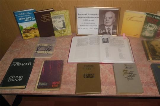 Межпоселенческая библиотека знакомит с народным писателем Чувашии В. Алендеем