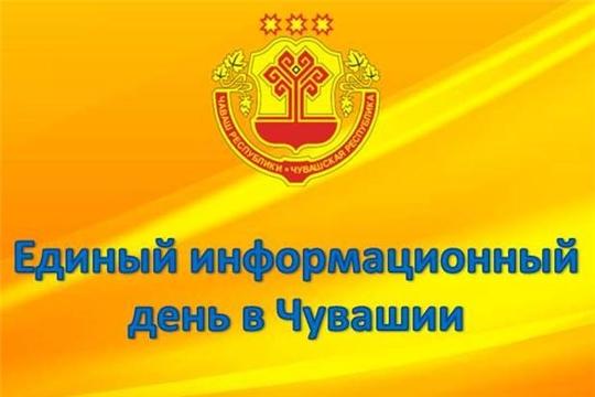16 октября т.г. в Козловском районе пройдет Единый информационный день