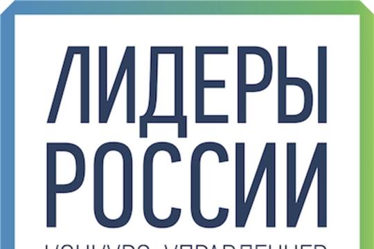 Стартовал третий сезон конкурса управленцев  «Лидеры России» 2019–2020 гг