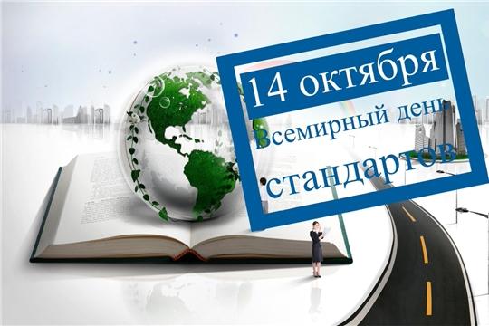 Всемирный день стандартизации