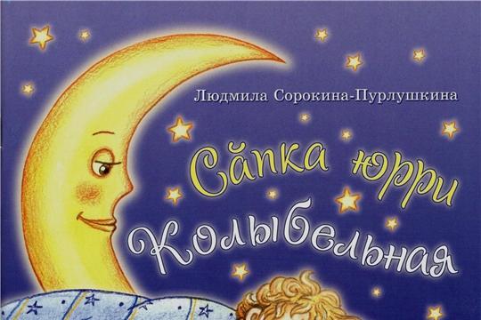 В Чувашии издана новинка для детей «Сăпка юрри. Колыбельная»