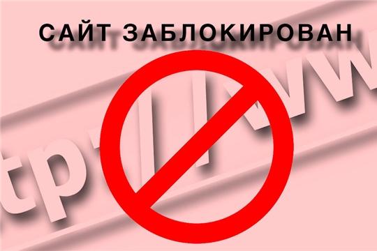 По требованию природоохранной прокуратуры обязали заблокировать страницы сайта с запрещенной информацией
