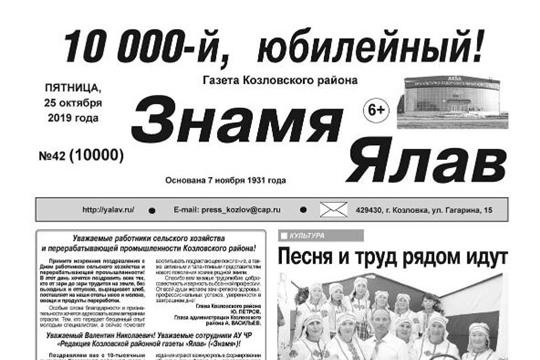 Вышел в свет 10 000-й номер Козловской районной газеты «Ялав» («Знамя»)