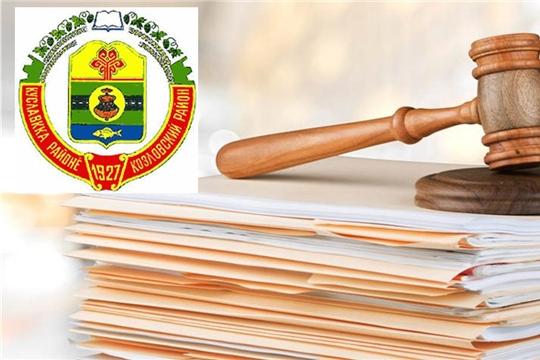 Минюстом Чувашии проведен анализ муниципальных актов, принятых органами местного самоуправления Козловского района