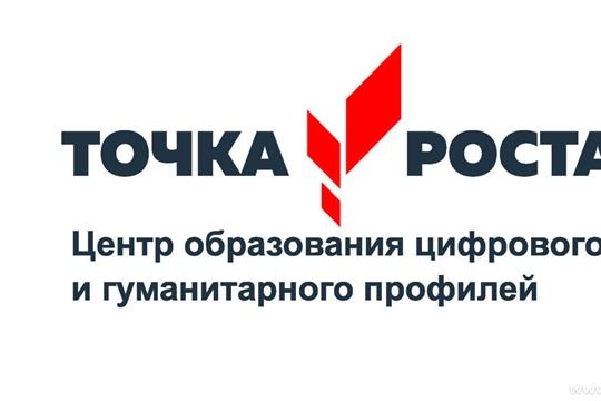 Новое оборудование для центра образования цифрового и гуманитарного профилей «Точка роста» в Козловском районе