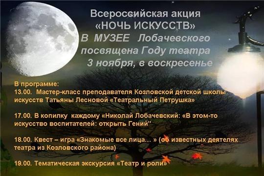 """Дом-музей Лобачевского присоединяется к Всероссийской акции """"Ночь искусств"""""""