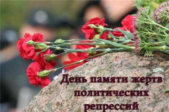 День скорби и памяти  жертв политических  репрессий