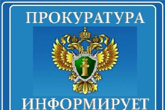 Прокуратура Козловского района Чувашской республики ведет прием граждан в режиме ВКС