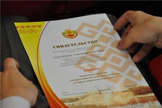 Подготовлен рейтинг претендентов на соискание специальных стипендий Главы Чувашской Республики по отраслям «Образование» и «Молодежная политика»