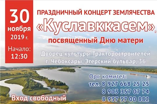 """Праздничный концерт землячества """"Куславккасем"""""""
