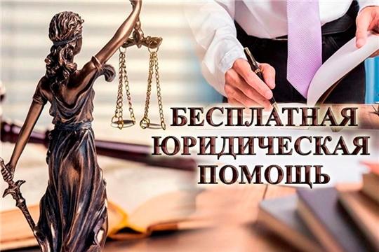 О дополнительных случаях оказания адвокатами бесплатной юридической помощи