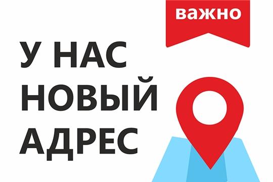 Об изменении адреса Министерства труда и социальной защиты Чувашской Республики