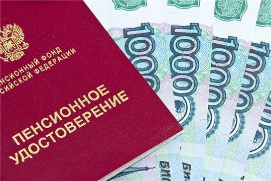 Вниманию получателей пенсии в Чувашкредитпромбанке