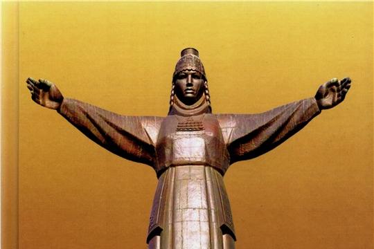 Издана книга «Краткая история Чувашии и чувашского народа»
