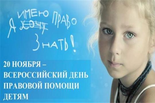 Центры соцобслуживания населения республики приглашают желающих принять участие в мероприятии «День правовой помощи детям»