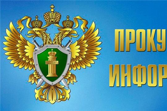 Прием граждан выездной приемной прокурора Чувашской республики