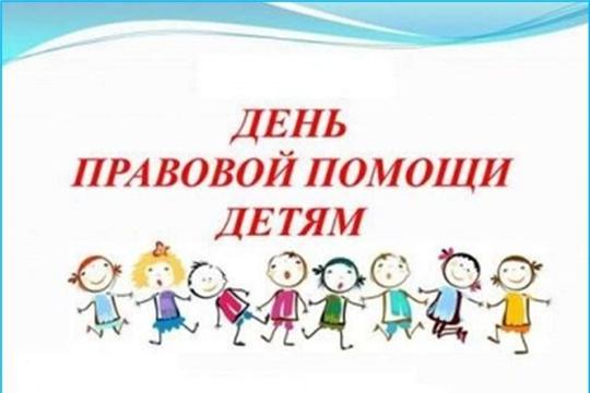 Всероссийский день правовой помощи пройдет и в Козловском районе
