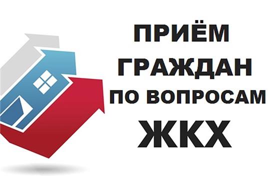 Прием граждан по вопросам исполнения законодательства в сфере ЖКХ
